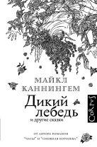 Каннингем М. - Дикий лебедь' обложка книги