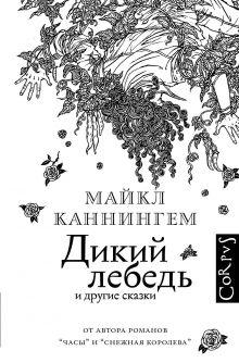 Каннингем М. - Дикий лебедь обложка книги