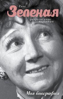 Зеленая Рина - Разрозненные страницы обложка книги