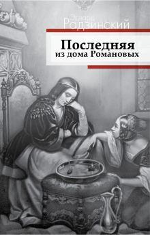 Последняя из дома Романовых обложка книги
