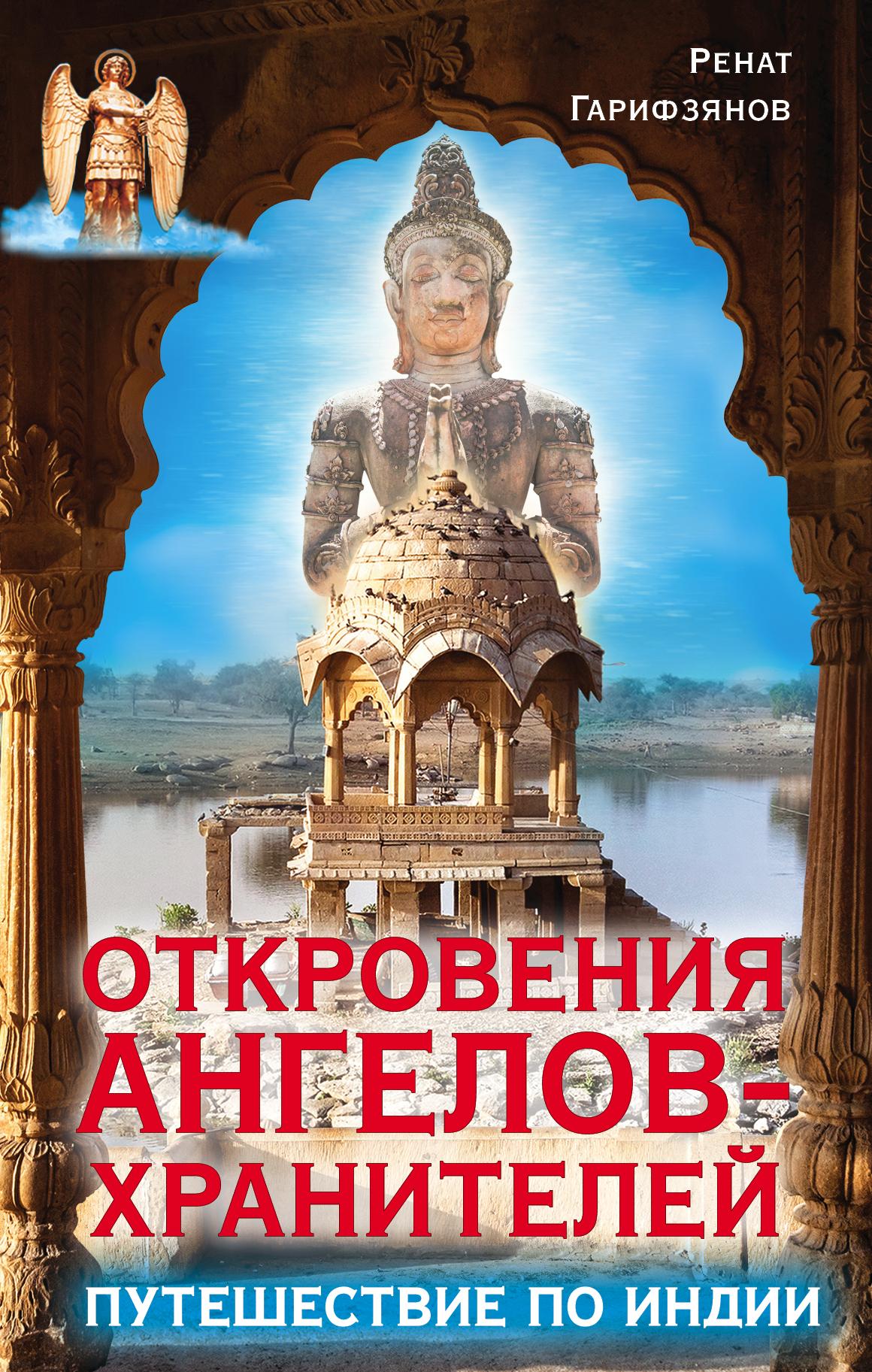 Гарифзянов Р.И. Откровения ангелов-хранителей. Путешествие по Индии