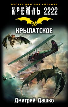 Дашко Д.Н. - Кремль 2222. Крылатское обложка книги