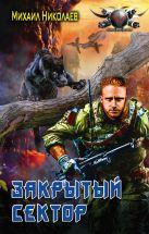 Николаев М.П. - Закрытый сектор' обложка книги