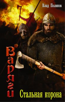Варяги: Стальная корона обложка книги
