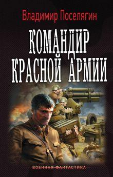 Поселягин В.Г. - Командир красной армии обложка книги