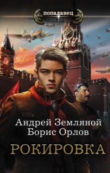 Земляной Андрей - Рокировка обложка книги