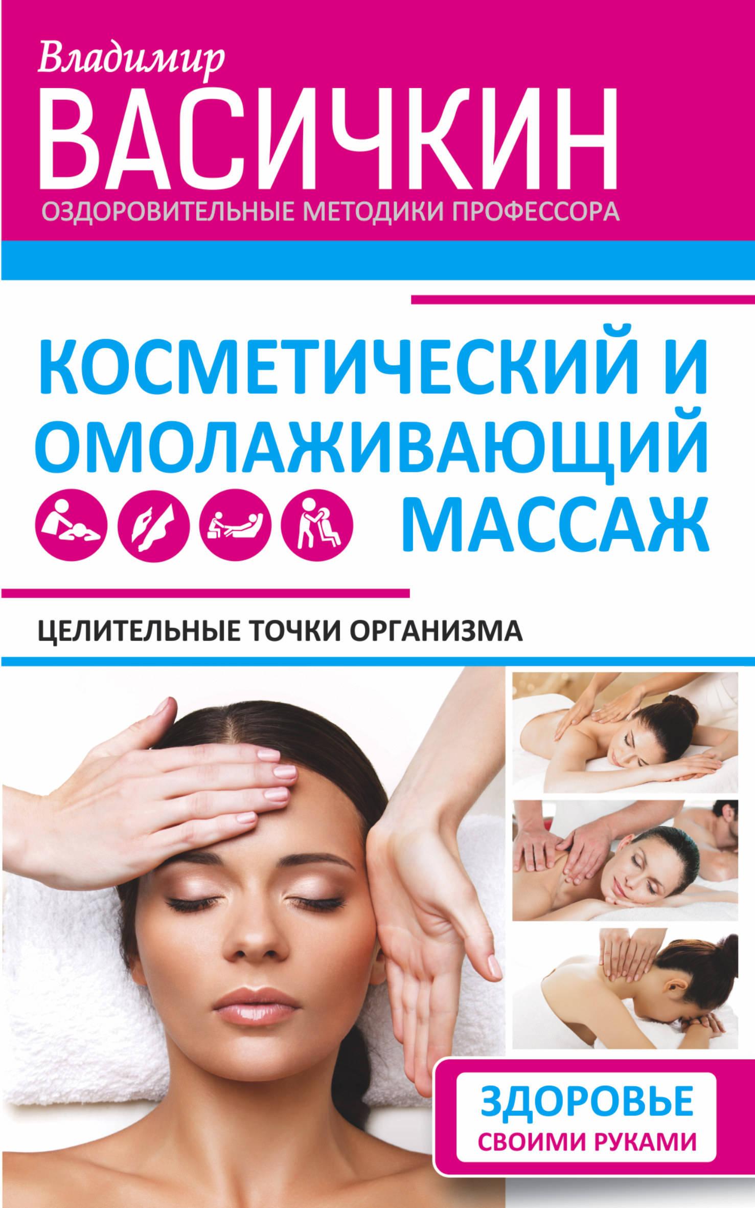 Целительные точки организма. Косметический и омолаживающий массаж ( Васичкин В.И.  )