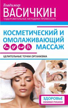 Васичкин В.И. - Целительные точки организма. Косметический и омолаживающий массаж обложка книги