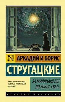 Стругацкий А.Н., Стругацкий Б.Н. - За миллиард лет до конца света обложка книги