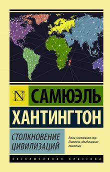 Хантингтон С. - Столкновение цивилизаций обложка книги