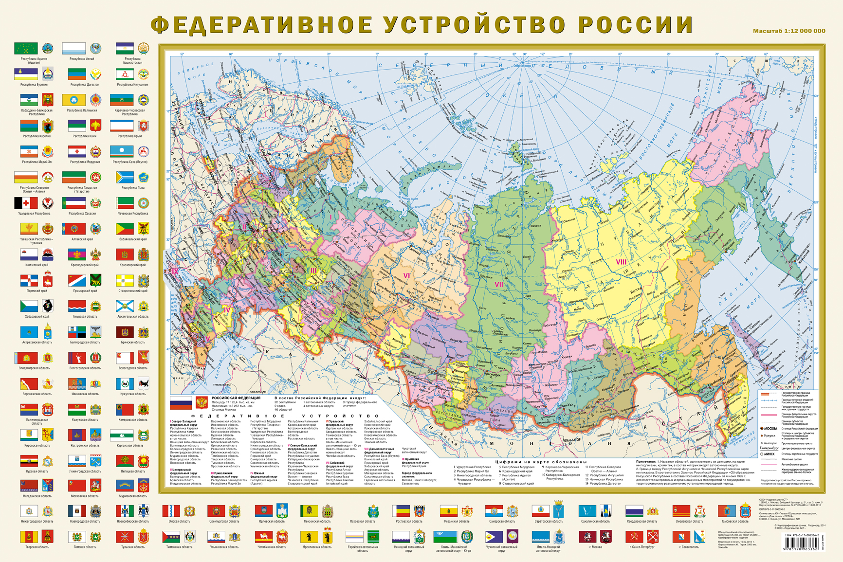 Федеративное устройство России (с флагами) А1 ( .  )