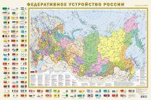 . - Федеративное устройство России (с флагами) А1 обложка книги