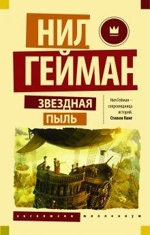 Гейман Н. - Звездная пыль обложка книги