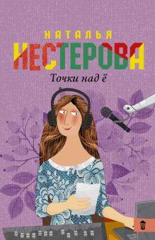 Нестерова Наталья - Точки над Ё обложка книги