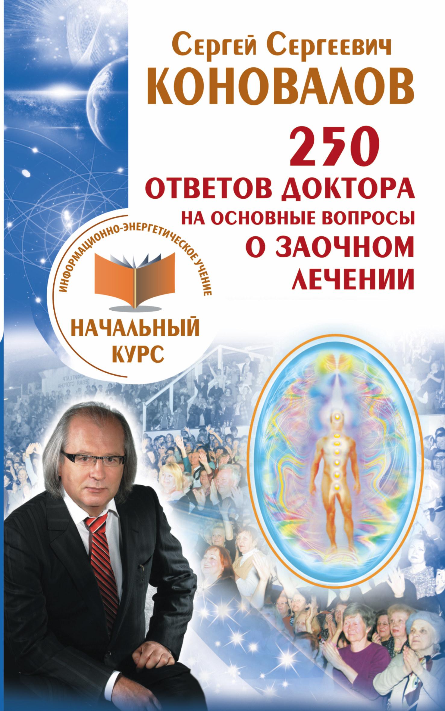 250 ответов Доктора на основные вопросы о заочном лечении. Информационно-энергетическое Учение. Начальный курс