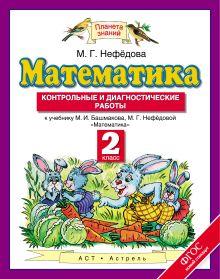Нефёдова М. Г. - Математика. 2 класс. Контрольные и диагностические работы обложка книги