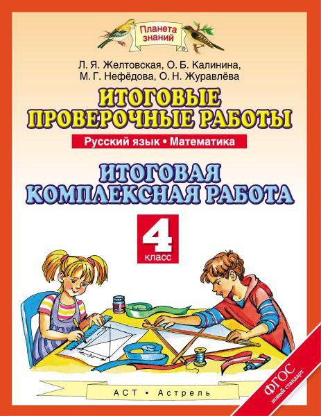 Русский язык. Математика. 4 класс. Итоговые проверочные работы. Итоговая комплексная работа