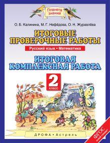 Русский язык. Математика. 2 класс. Итоговые проверочные работы обложка книги