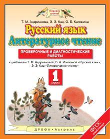 Русский язык. Литературное чтение. 1 класс. Проверочные и диагностические работы обложка книги