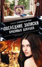 Уэйнгартен Линн - Последние записки красивых девушек' обложка книги