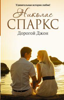 Спаркс Н. - Дорогой Джон обложка книги