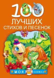 Барто А.Л., Чуковский К.И., Александрова З.Н. - 100 лучших стихов и песенок обложка книги