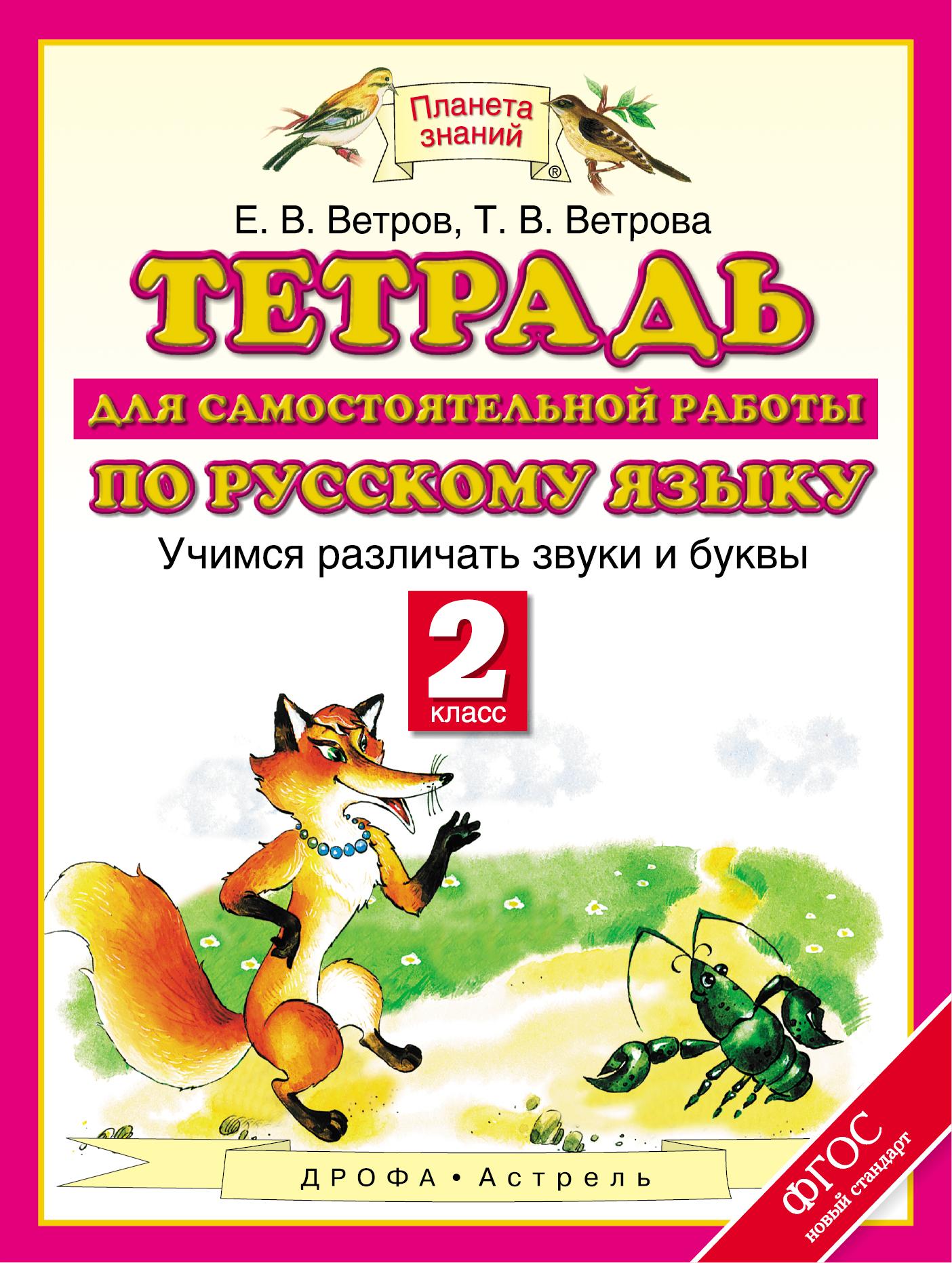 Русский язык. Учимся различать звуки и буквы. 2 класс. Тетрадь для самостоятельной работы по русскому языку