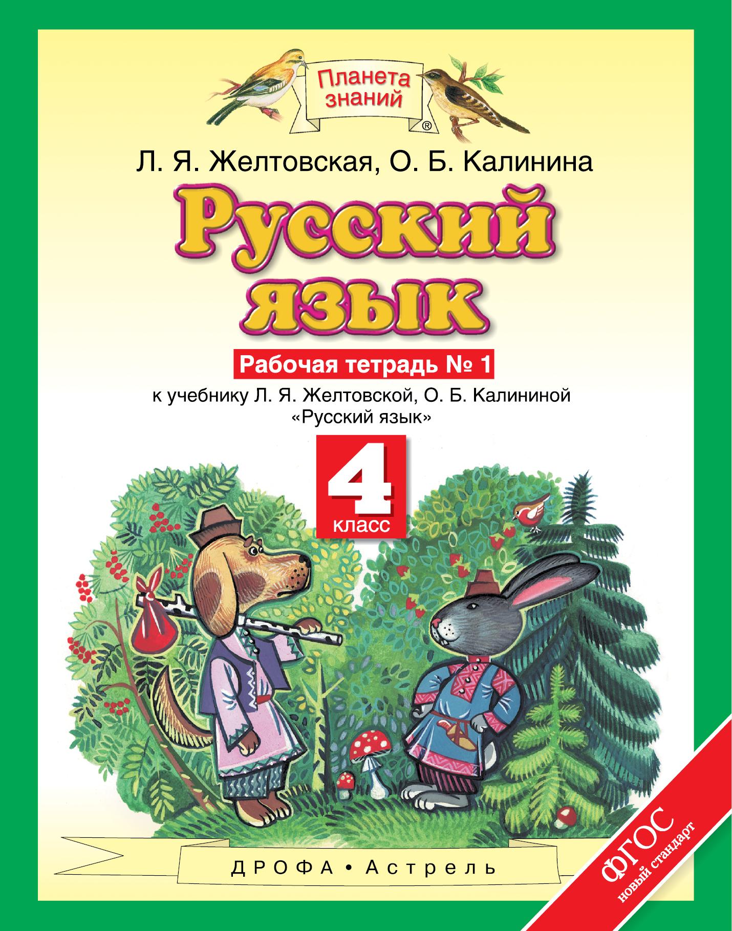 Русский язык. 4 класс. Рабочая тетрадь № 1