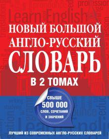Пивовар А.Г. - Новый большой англо-русский словарь в 2 томах обложка книги