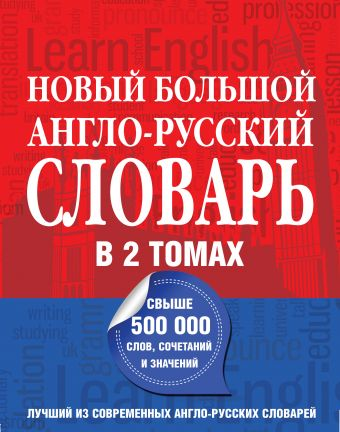 Новый большой англо-русский словарь в 2 томах Пивовар А.Г.