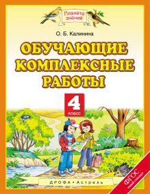 Калинина О.Б. - Обучающие комплексные работы. 4 класс. Учебное пособие обложка книги