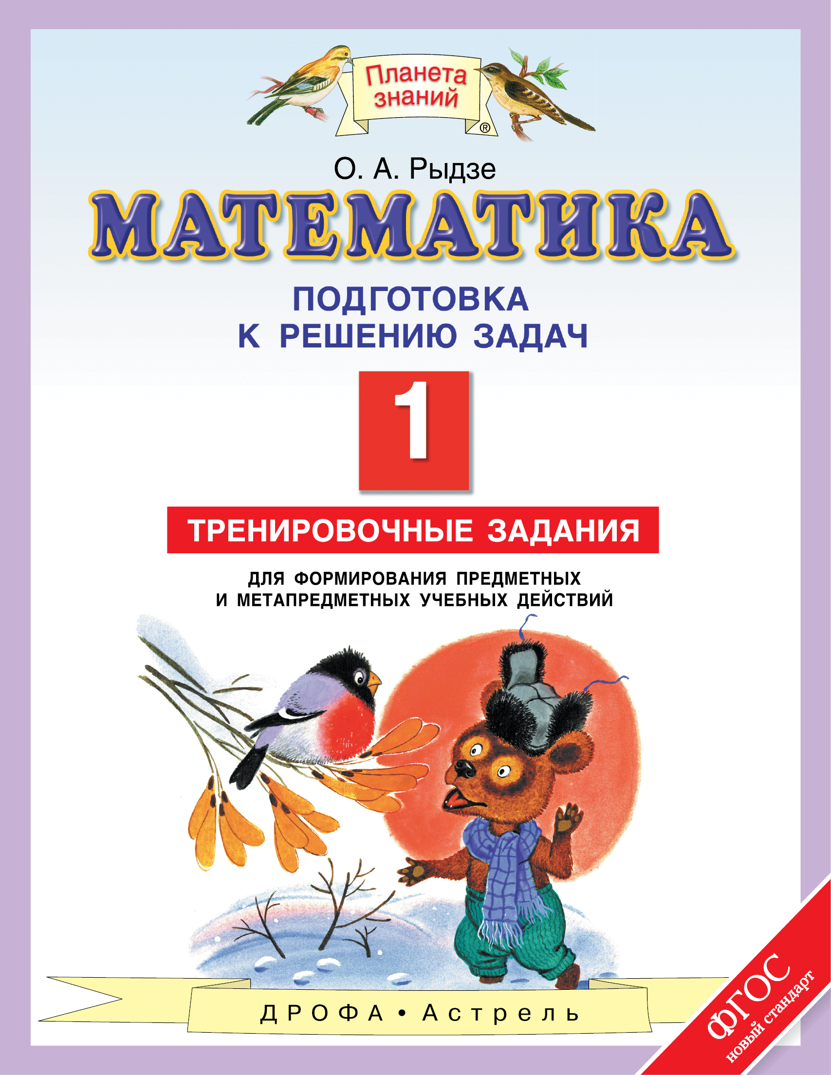 Подготовка к изучению задач. Математика. 1 класс. Тренировочные задания для формирования предметных и метапредметных учебных действий