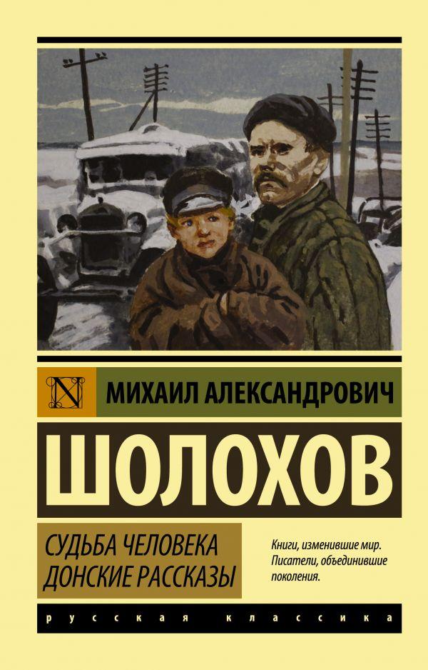 Судьба человека. Донские рассказы Шолохов М.А.