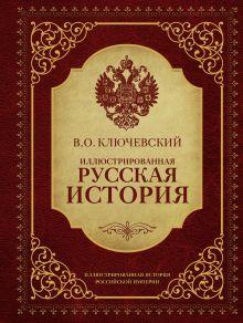 Ключевский В.О. - Иллюстрированная русская история обложка книги