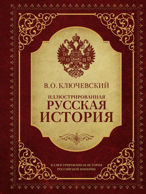 Иллюстрированная русская история Ключевский В.О.