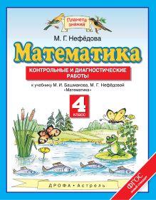 Нефедова М.Г. - Математика. 4 класс. Контрольные и диагностические работы обложка книги