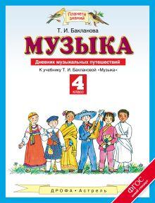 Бакланова Т.И. - Музыка. 4 класс. Дневник музыкальных путешествий обложка книги
