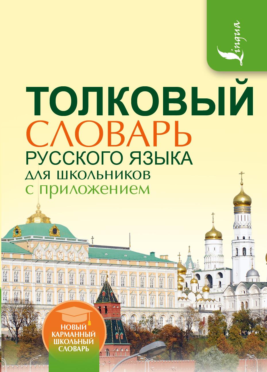 Алабугина Ю.В. Толковый словарь русского языка для школьников с приложением