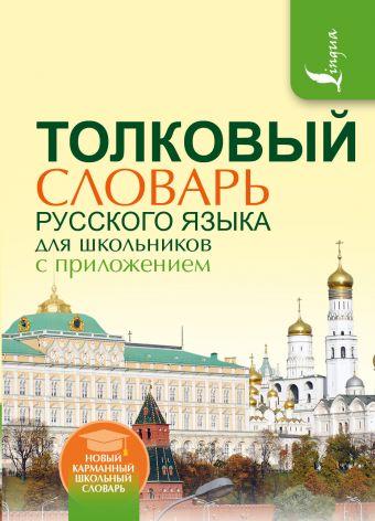 Толковый словарь русского языка для школьников с приложением Алабугина Ю.В.