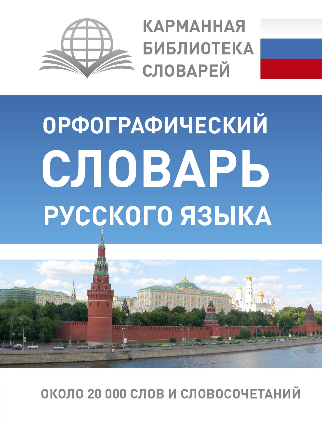 Орфографический словарь русского языка ( Алабугина Ю.В.  )