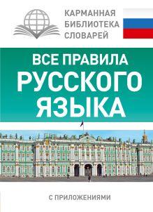 Матвеев С.А. - Все правила русского языка обложка книги