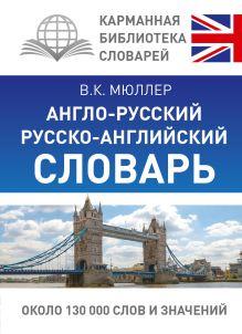 Мюллер В.К. - Англо-русский. Русско-английский словарь обложка книги