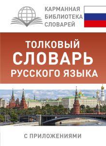 Алабугина Ю.В. - Толковый словарь русского языка с приложениями обложка книги