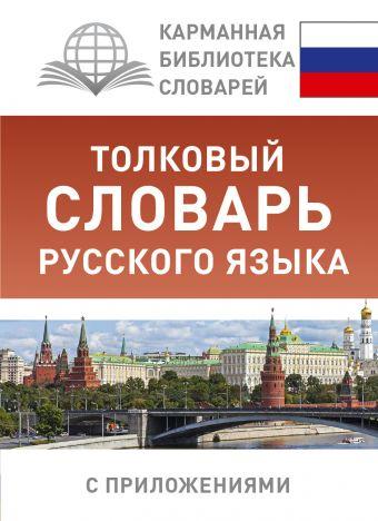 Толковый словарь русского языка с приложениями Алабугина Ю.В.