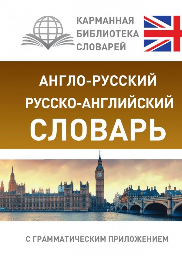 Англо-русский. Русско-английский словарь с грамматическим приложением .