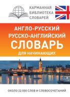 Англо-русский русско-английский словарь для начинающих