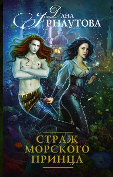 Арнаутова Д. - Страж морского принца обложка книги
