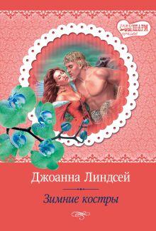 Зимние костры обложка книги
