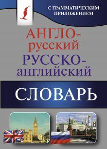 . - Англо-русский. Русско-английский словарь с грамматическим приложением обложка книги