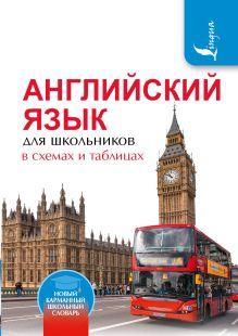 Державина В.А. - Английский язык для школьников в схемах и таблицах обложка книги